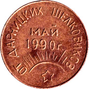 Token - 45 years of victory (from the Darnytsia silkworms) – reverse