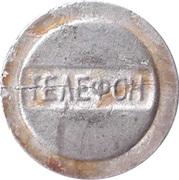 Telephone Token - Poltava – reverse