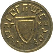 ½ Mil - Kofer HaYishuv (Hagana Defence Token) – reverse