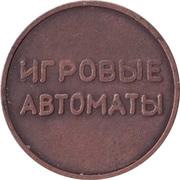 Game Token - Slot machines (Ukraine) – obverse