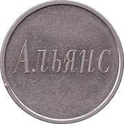 Game Token - Alliance (Copper-nickel) – obverse