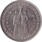 Token - 85 years of LCSM of Ukraine – reverse