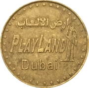 Amusement Token - PlayLand - Dubai – reverse