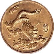 Token - China Peony-Yaohuang – reverse