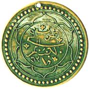 Islamic token - Ottoman Imitation – reverse