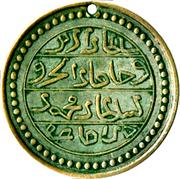 Islamic token - Ottoman Imitation – obverse
