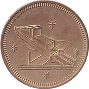 Token - Space Station – obverse