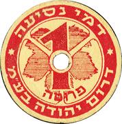 1 Prutah (Drom Yehuda Bus Cooperative Token) – obverse