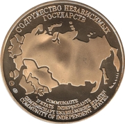 Token - Commonwealth of Independent States (Turkmenistan) – reverse