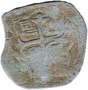 BP Skatkis - Treasure Trove (Piece of eight c. 1620) – obverse