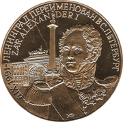 Token - Renaming Leningrad to St. Petersburg (Alexander I) – obverse