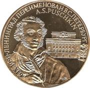 Token - Renaming Leningrad to St. Petersburg (Alexander Puschkin) – obverse