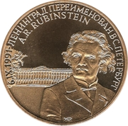 Token - Renaming Leningrad to St. Petersburg (Anton Rubenstein) – obverse