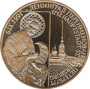 Token - Renaming Leningrad to St. Petersburg (Capital) – obverse