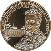 Token - Renaming Leningrad to St. Petersburg (Catherine II) – obverse