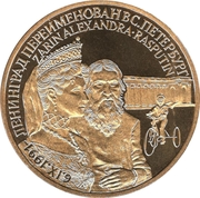 Token - Renaming Leningrad to St. Petersburg (Empress Alexandra and Rasputin) – obverse
