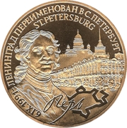 Token - Renaming Leningrad to St. Petersburg (Peter the Great) – obverse