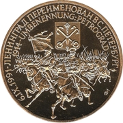 Token - Renaming Leningrad to St. Petersburg (Petrograd) – obverse