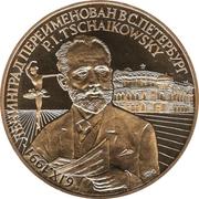 Token - Renaming Leningrad to St. Petersburg (Pyotr Tchaikovsky) – obverse