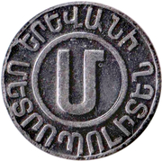 Metro Token - Yerevan (Dark brown; 22.5 mm) – reverse