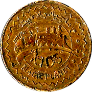 Amusement Token - Magic Planet Kids – obverse