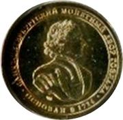 Saint Petersburg Mint Token (285 years of the Mint) – obverse
