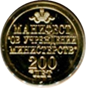Token - Saint Petersburg Mint (Alexander I - Manifesto on the establishment of ministries) – reverse