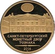 Token - Saint Petersburg Mint (Yalta Conference) – reverse