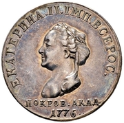 Token - Catherine II (50th anniversary of the Academy of Science; Novodel) – obverse