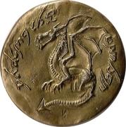 Token (Unicorn/ Dragon) – reverse