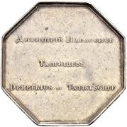 Token - Dmitry Tatishchev – reverse