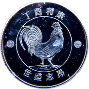 Token - RBC Chinese Zodiac (Year of Rooster) – obverse