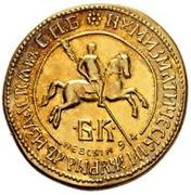 Advertising Token - Numismatic magazine Staraya moneta (2 Grivna) – obverse