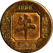 Token - Year of the Ox – reverse