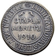 Advertising Token - Numismatic magazine Staraya moneta (2 Grivna) – reverse