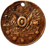 Liyakat Madalyasi - Medal of Merit - 1308 (1890) - Silver – obverse