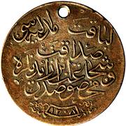 Liyakat Madalyasi - Medal of Merit - 1308 (1890) - Silver – reverse