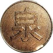 Token - Fountain – obverse