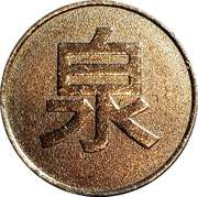 Token - Fountain – reverse