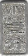 Canteen Token - 1 Fen (Shanghai Mint) – obverse