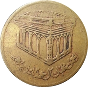 Token - Imam Ali Reza – reverse