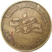 Complimentary Token - Bahrain Cinema Company – obverse