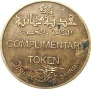 Complimentary Token - Bahrain Cinema Company – reverse