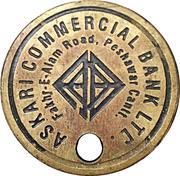 Askari Commercial Bank LTD. - Peshawar Cantt. (203) – obverse