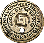 Prudential Commercial Bank LTD. - Jodia Bazar Branch - Karachi (16) – obverse