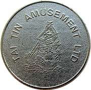 Token - Tai tin Amusement (matte) – obverse