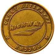 Token - Highway (Neskuchny Garden; St. Petersburg) – reverse