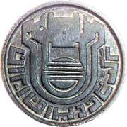 Token - Mohammad Reza Pahlavi (Aryamehr Factory Foundation) – obverse