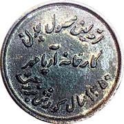 Token - Mohammad Reza Pahlavi (Aryamehr Factory Foundation) – reverse