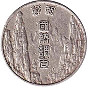 commemorative Japan token – reverse